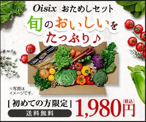 Oisixお試しセット