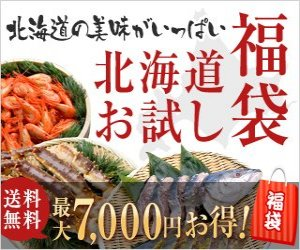 【北海道網走水産】蟹専門店・オホーツクグルメ専門店