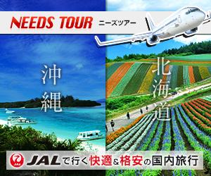 JALで行くニーズツアー