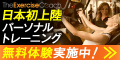 The Exercise Coach(エクササイズコーチ)無料体験