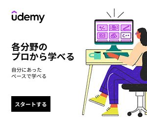 Udemy(ユーデミー):メリット・デメリット