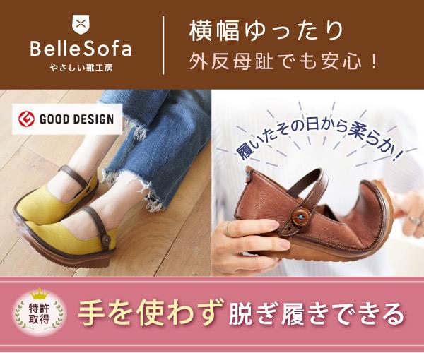 これしか履けなくなる魔法の靴【やさしい靴工房 Belle and Sofa】