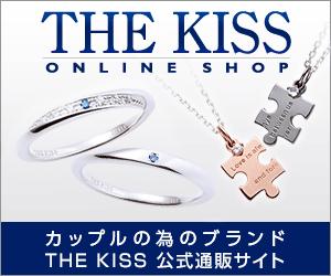 【プレゼントに最適】カップルの為のシルバーアクセサリー『THE KISS』