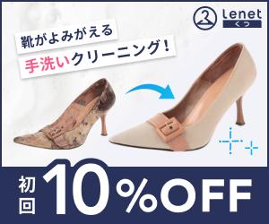 靴の宅配クリーニングリネット