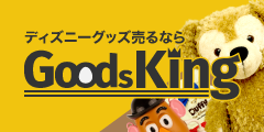 ディズニーグッズ買取【グッズキング】