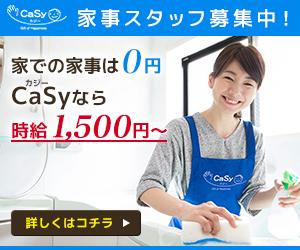 【未経験歓迎】Casy(カジー)「週1日2時間〜・高時給1450円〜」家事スタッフ募集