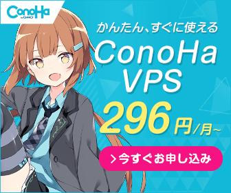 『ConoHa VPS』