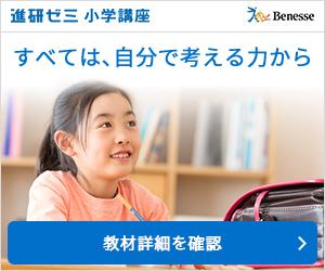 ベネッセ『進研ゼミ 小学講座』