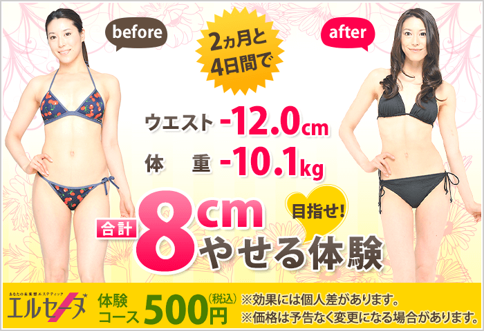【WEB予約限定】エルセーヌ「500円」やせる体験キャンペーンコース
