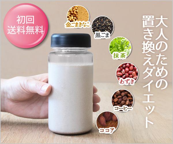 リピーター続出!置き換えダイエット食【美穀菜/ブルックス】