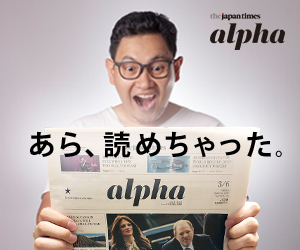 Japantimesの広告