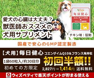 犬用【毎日健心コエンザイムQ10&フランス海岸 松】