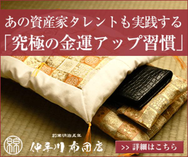 仲手川布団店の公式サイト