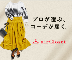 エアークローゼット (airCloset )
