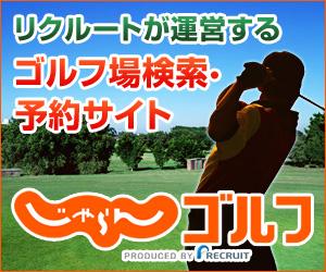 ゴルフ場検索・予約サイト【じゃらんゴルフ】