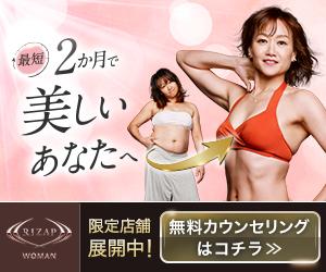 【女性限定】ライザップウーマン「各種割引」キャンペーン