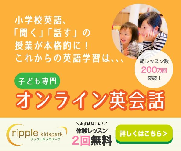 『ripple kidspark(リップルキッズパーク)』