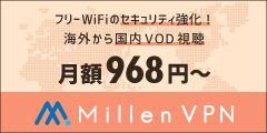 Millen VPN