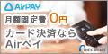 AirPAY(エアペイ)加盟店登録