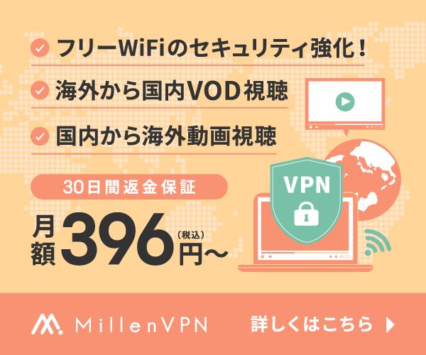 Millen VPN(ミレンVPN)でインターネットのセキュリティ強化!(20-0609)