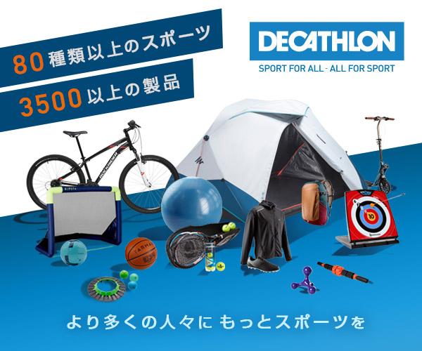 DECATHLON (デカトロン)