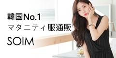 韓国発オシャレなマタニティ服専門通販【SOIM(ソイム)】
