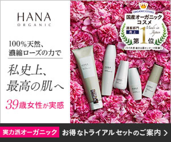 天然100%国産オーガニック化粧品【HANAオーガニック(HANAorganic)】7日間トライアルセット