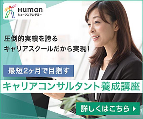 ヒューマンアカデミーキャリアコンサルタント養成講座