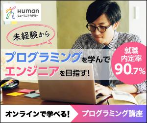 ヒューマンアカデミーのプログラミング講座