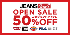 Jeans mate(ジーンズメイト)