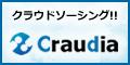 日本最大級のクラウドソーシング【クラウディア】利用モニター