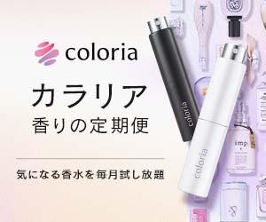高級ブランド香水など約500種類のラインナップから毎月気になる商品が試し放題。