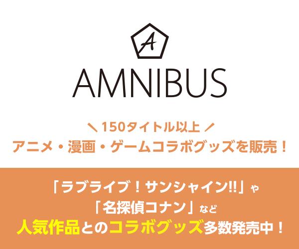 アムニバスの画像