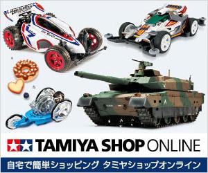 ラジコン・プラモデル「タミヤショッピングサイト」