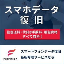 iPhoneデータ復旧・修理サービス「FIREBIRD」