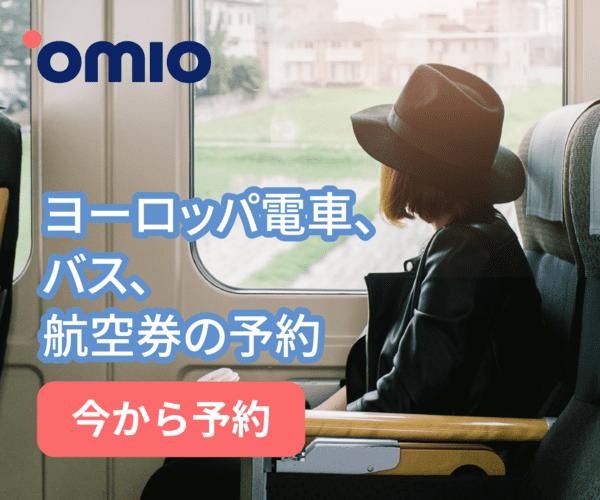 ヨーロッパ交通の予約は「Omio」