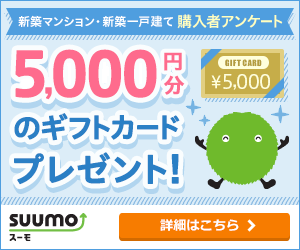 「SUUMO」購入者アンケート