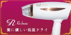 【Re:beau】60ローケア・イオンドライヤー