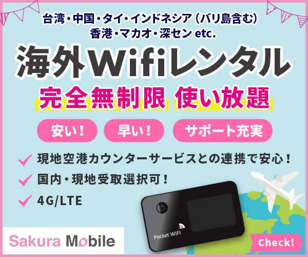無制限で使える海外Wifi「SakuraMobile海外Wifi」