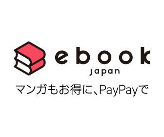 日本最大級のマンガ(電子書籍)「eBookJapan」