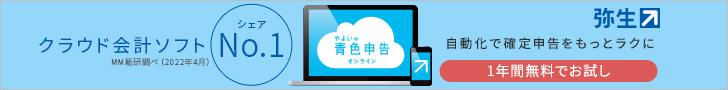 クラウド会計ソフト「弥生会計オンライン」