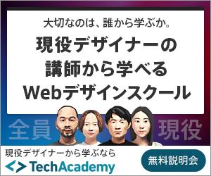 TechAcademyバナー