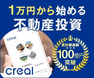 少額で始められる不動産投資【3選】with image|URU HOME