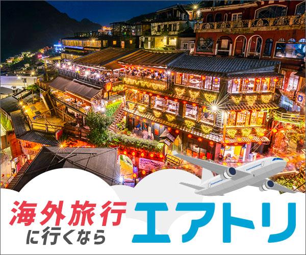 エアトリなら空港券+ホテルセット購入割引 MAX12万円OFF
