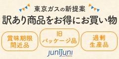 junijuni(ジュニジュニ)