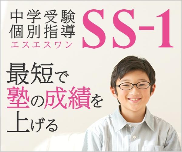 中学受験個別指導SS-1