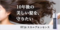☆RF28 スカルプ エッセンス☆