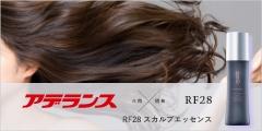 RF28 スカルプ エッセンス