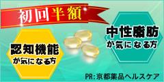 ☆青魚の恵みDHA&EPA☆