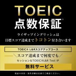 RIZAP ENGLISH ONE(10,780円の新規体験完了)